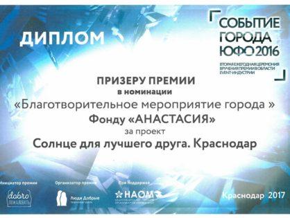 Премия «Событие города. ЮФО 2016»