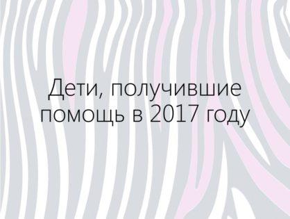 Подопечные 2017