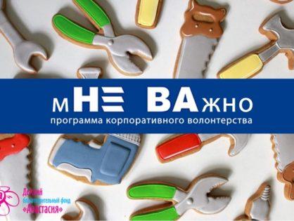Программа корпоративного волонтерства «МНЕ ВАЖНО»