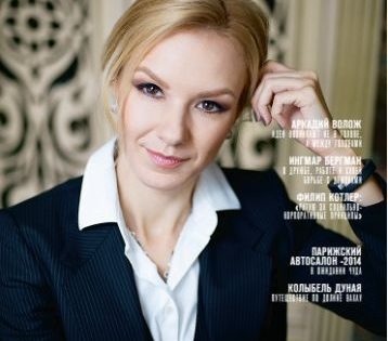 Ноябрьский номер журнала «Chief Time Кубань»