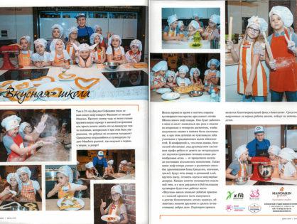 Журнал «Топ25» за июнь 2016, статья «Вкусная школа»