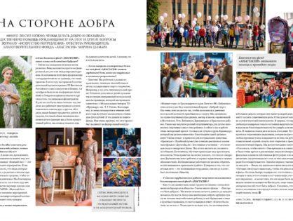 Журнал «Аэрофлот»: «По велению души»