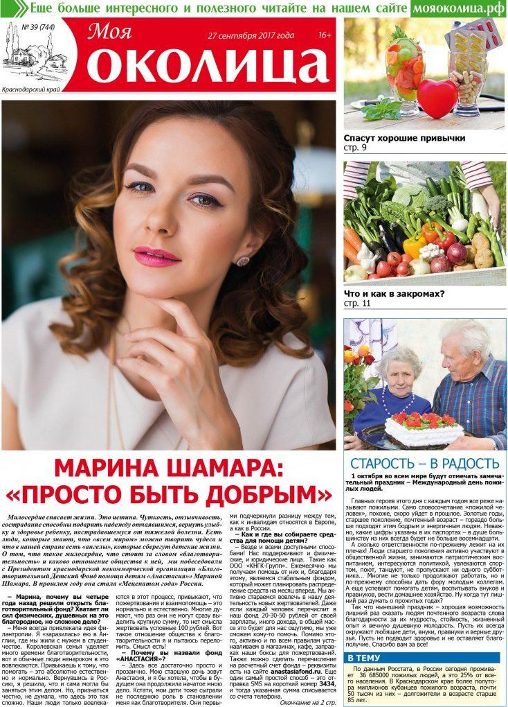 Газета «Моя околица», сентябрь 2017