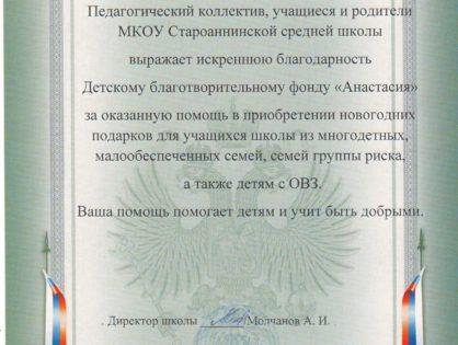 От Староаннинской средней школы