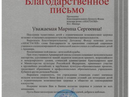 От Министерства культуры Краснодарского края