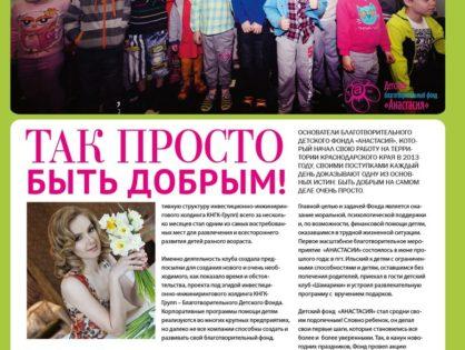 Майский выпуск журнала «Стольник»