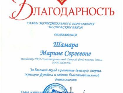 От МО Мостовского района
