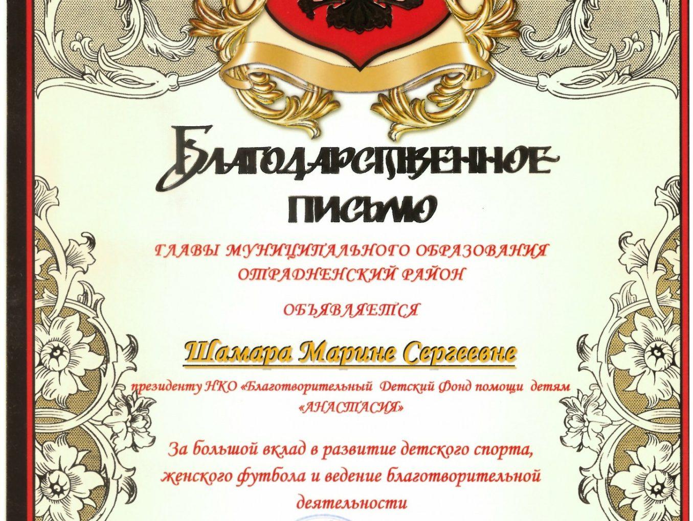 От МО Отрадненского района