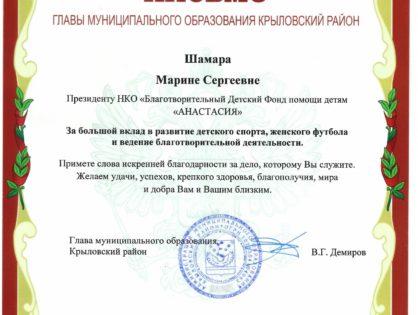 От МО Крыловского района
