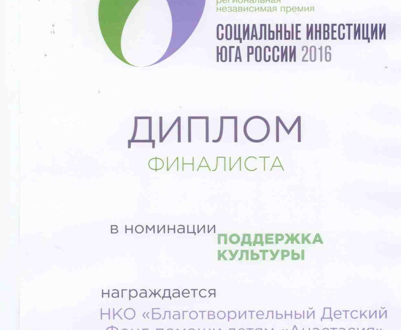 Социальные инвестиции юга России