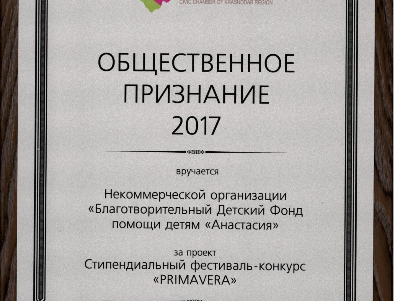 Общественное признание 2017
