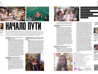 Интервью журналу «Стольник»