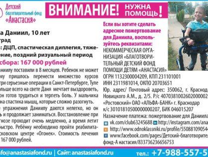 Газета «Ва-БанкЪ» от 25.10.2014 о судьбе юного Даниила Чернухи