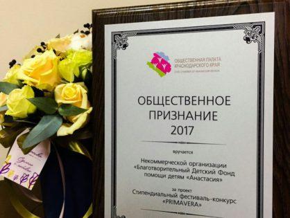 Фонд получил награду «Общественное признание»
