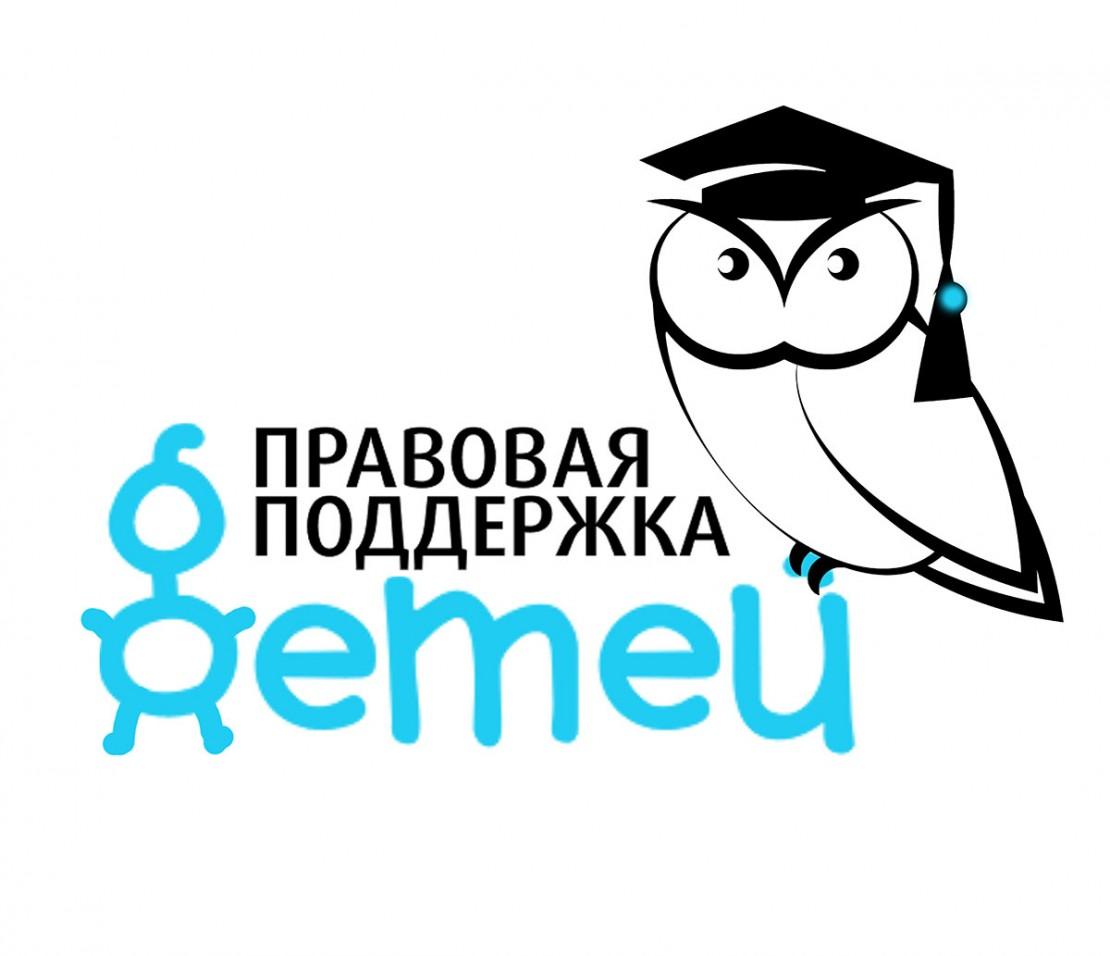Проект правовой поддержки детей