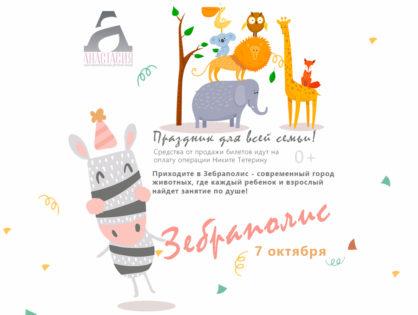 Зебраполис: праздник для всей семьи!