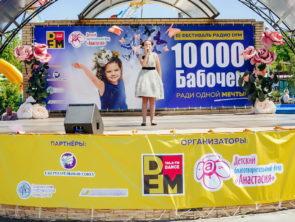 10 000 бабочек для Алисы