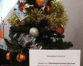 "Елка желаний от ""Абсолют банка"""