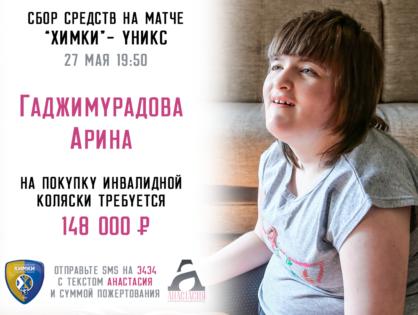 """Cмс-сбор на матче """"Химки""""-УНИКС"""