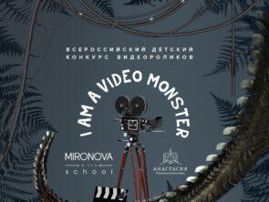 Благотворительный Фонд «Анастасия» приглашает к участию в Конкурсе видеороликов!