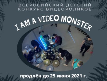 Конкурс видеороликов продлен!