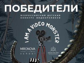 Итоги 1 потока Всероссийского детского конкурса видеороликов «I AM A VIDEO MONSTER»