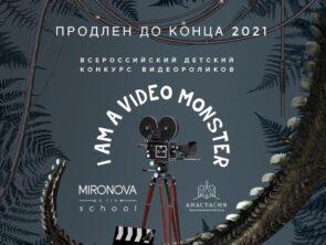 """Конкурс видеороликов """"I AM A VIDEO MONSTER"""" продолжается!"""